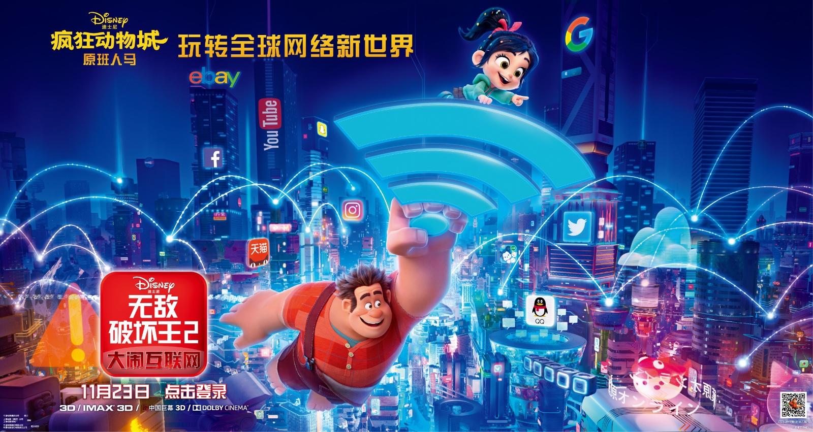 《无敌破坏王2》中国首映,口碑大爆