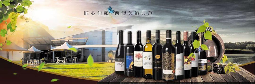 现场|澳洲三洋酒业亮相进博会
