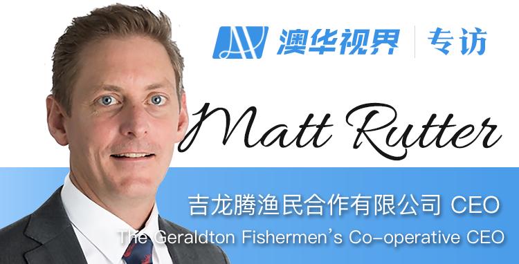 专访 | 西澳岩石龙虾出口商吉龙腾CEO Matt Rutter:公司97%的产品出口到中国