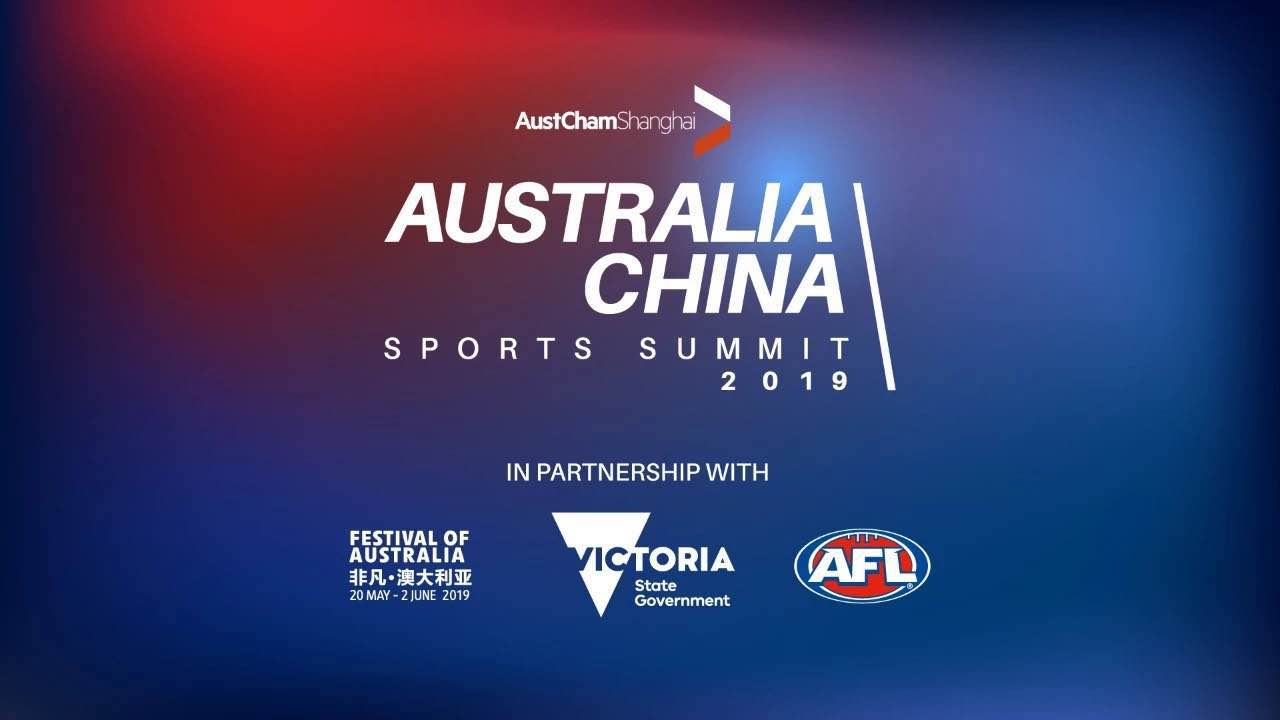 2019澳大利亚-中国体育峰会即将举行
