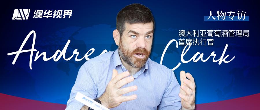 专访|澳酒局CEO Andreas Clark:中国市场需求持续增长
