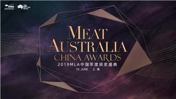 MEAT AUSTRALIA CHINA AWARDS 2019 MLA中国年度评选全面启动
