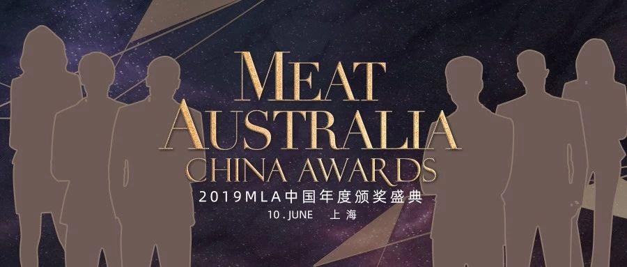 六大奖项花落谁家?MLA中国年度奖项颁奖盛典6月10日上海见!