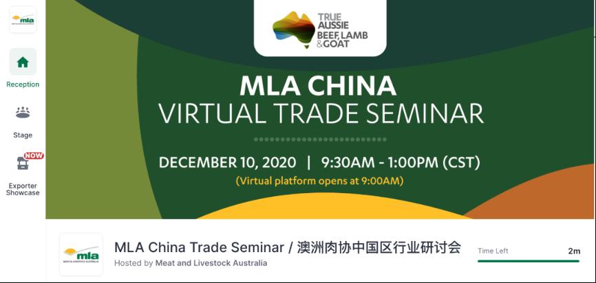 聚焦澳洲红肉新趋势,MLA首届中国区行业研讨会成功举行